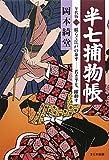 半七捕物帳 年代版〈1〉揺らぐ江戸の泰平―若き半七、躍動す 画像