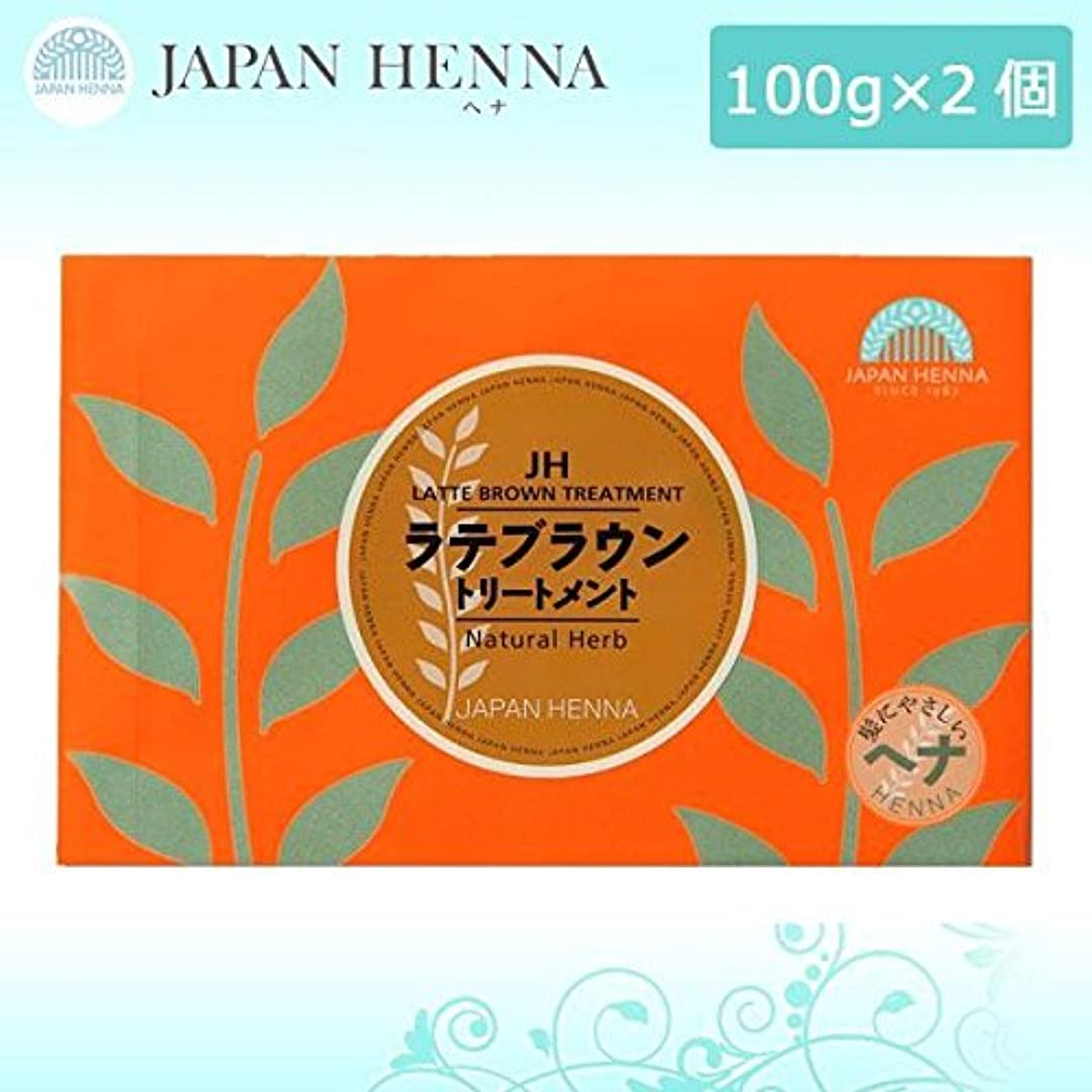 キャンペーンコンテンポラリー解釈ジャパンヘナ ヘナカラートリートメント ラテブラウン B-10 100g×2個セット