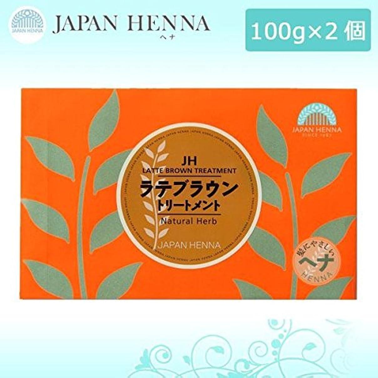 憲法従者広々としたジャパンヘナ ヘナカラートリートメント ラテブラウン B-10 100g×2個セット
