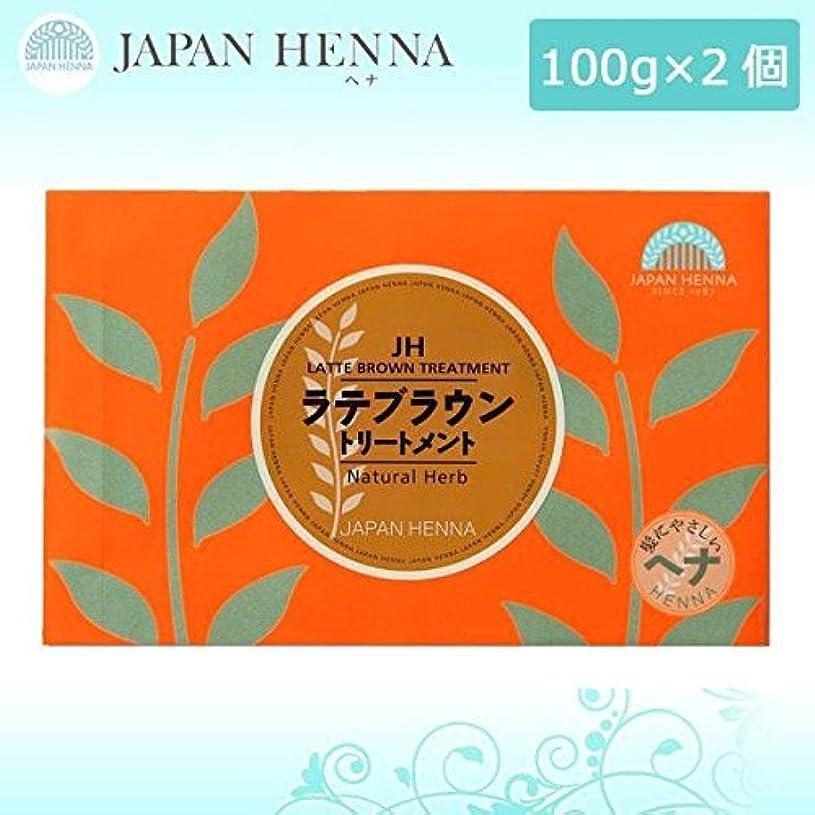 欲望可能にする手入れジャパンヘナ ヘナカラートリートメント ラテブラウン B-10 100g×2個セット