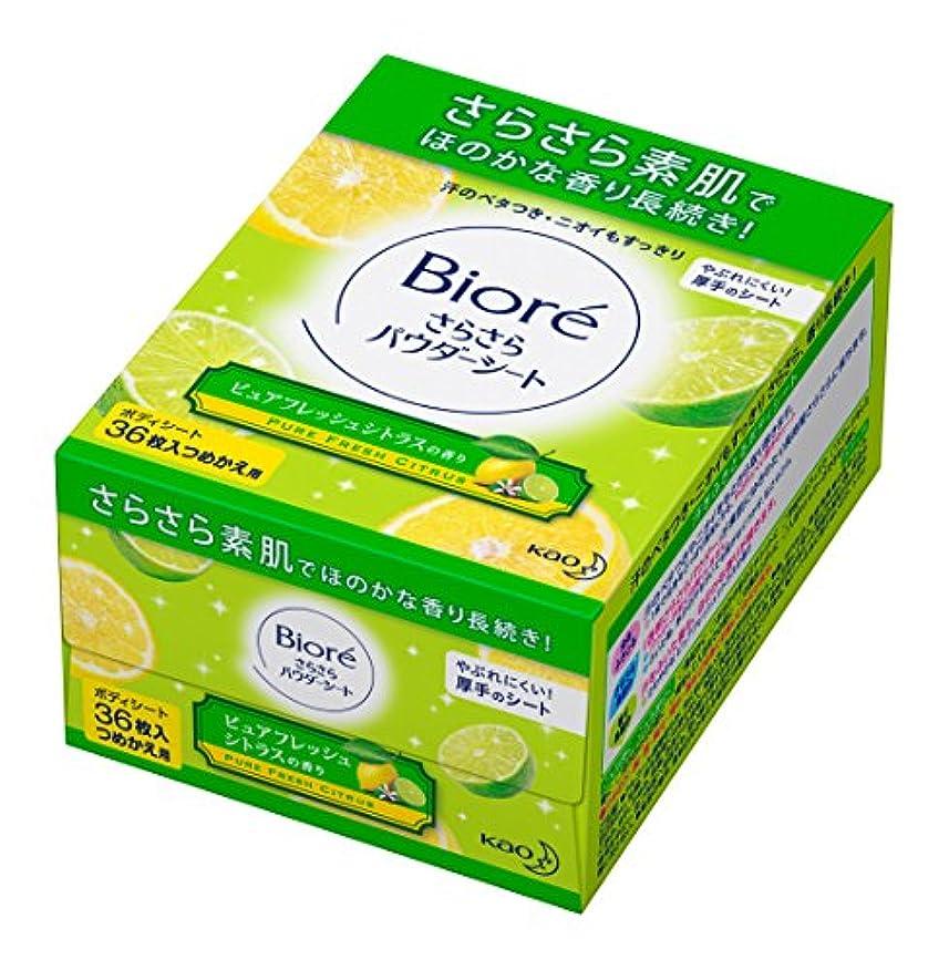 疲労ママ禁止ビオレ さらさらパウダーシート ピュアフレッシュシトラスの香り つめかえ用 36枚