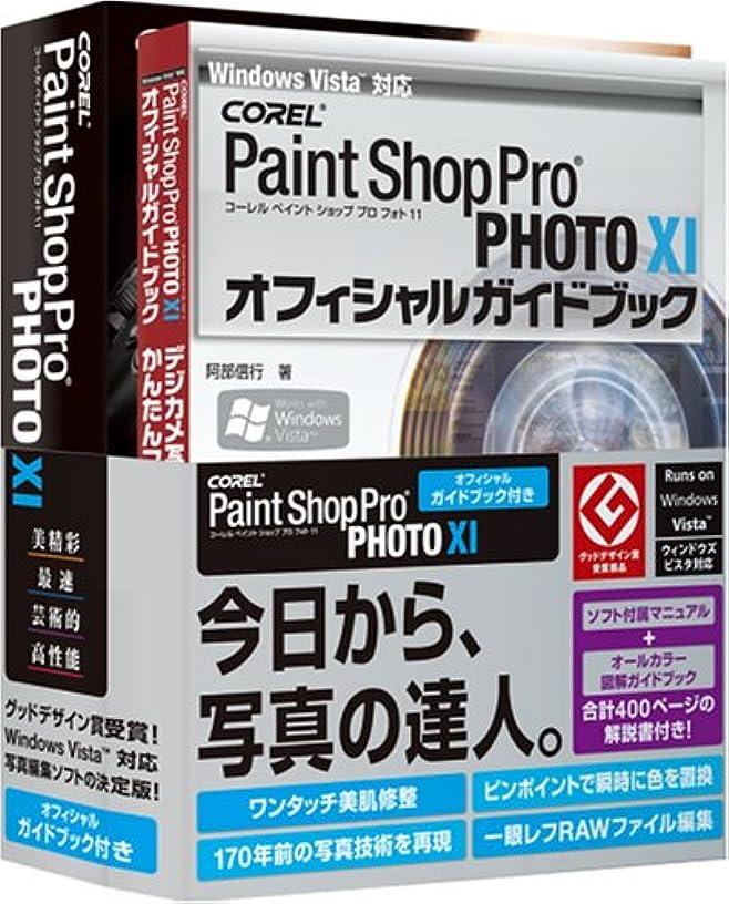 Paint Shop Pro PHOTO XI オフィシャルガイドブック付き