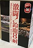 激闘!鈴鹿8耐 BOX History of Suzuka 8hours 1978-2007 [DVD]