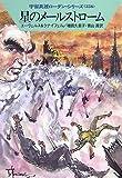 星のメールストローム―宇宙英雄ローダン・シリーズ〈338〉 (ハヤカワ文庫SF)