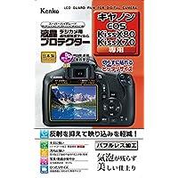 Kenko 液晶保護フィルム 液晶プロテクター Canon EOS Kiss X80/X70用 フラストレーションフリーパッケージ(FFP) KLP-CEOSKISSX80FFP