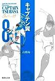 キャプテン翼GOLDEN-23 8 (集英社文庫―コミック版)