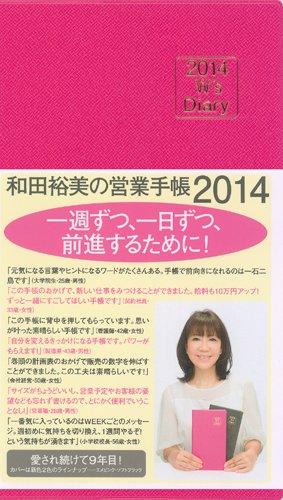 2014 W's Diary  和田裕美の営業手帳2014(エメピンク) (W's Dialy)の詳細を見る