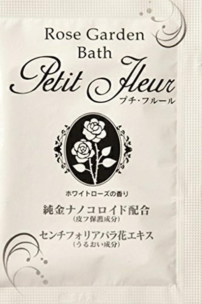 打ち上げる財団選択入浴剤 プチフル-ル(ホワイトロ-ズの香り)20g