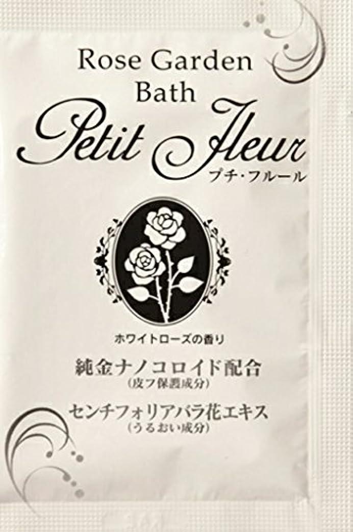 何よりも意図アラスカ入浴剤 プチフル-ル(ホワイトロ-ズの香り)20g