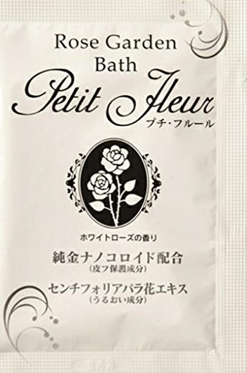 高尚な開いたパラシュート入浴剤 プチフル-ル(ホワイトロ-ズの香り)20g