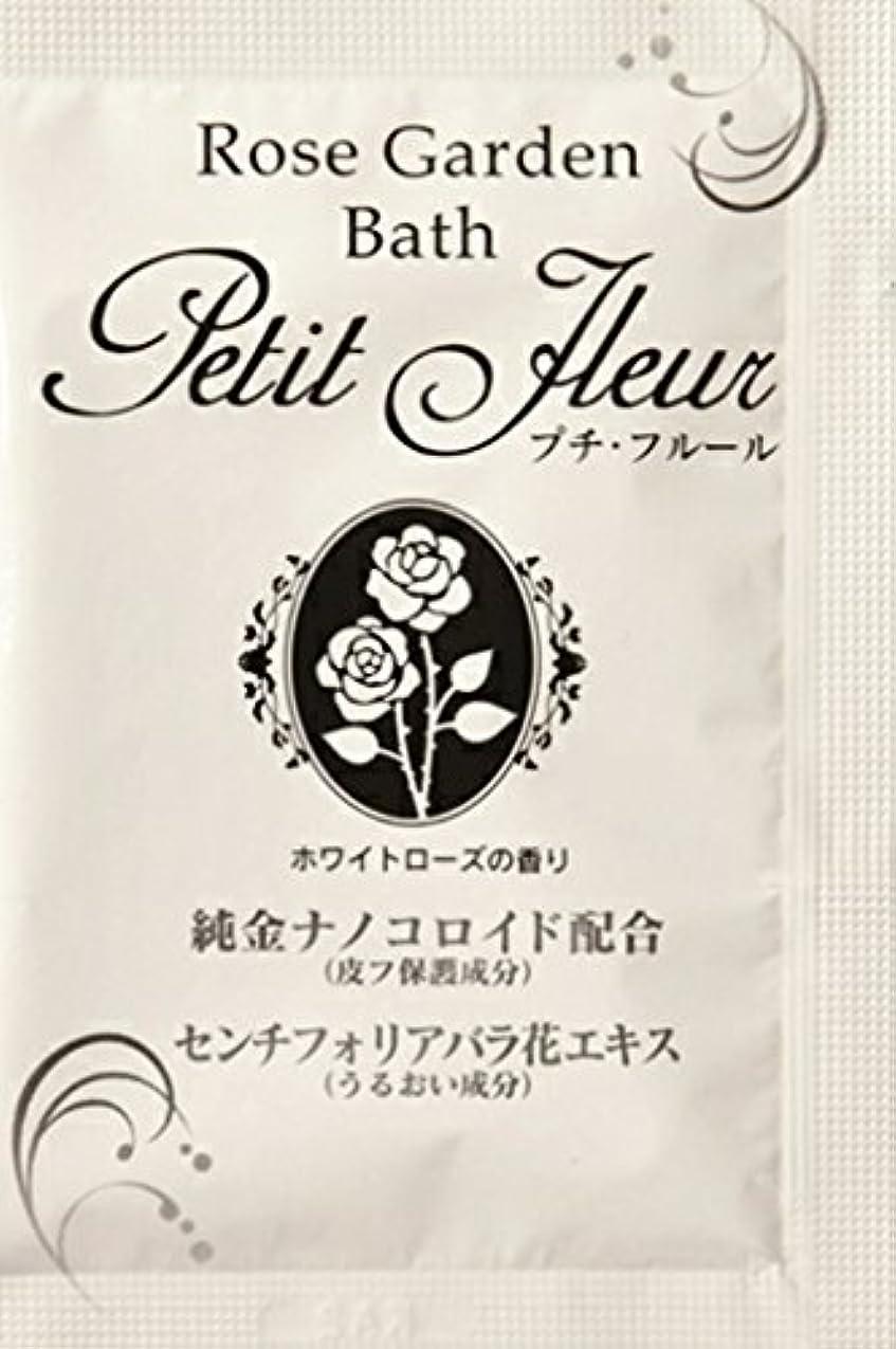 ローン遡るクアッガ入浴剤 プチフル-ル(ホワイトロ-ズの香り)20g