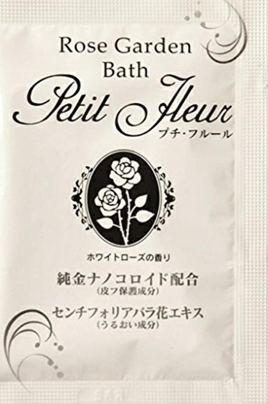 部付添人リー入浴剤 プチフル-ル(ホワイトロ-ズの香り)20g