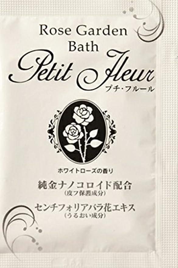 意図する失望させる入手します入浴剤 プチフル-ル(ホワイトロ-ズの香り)20g