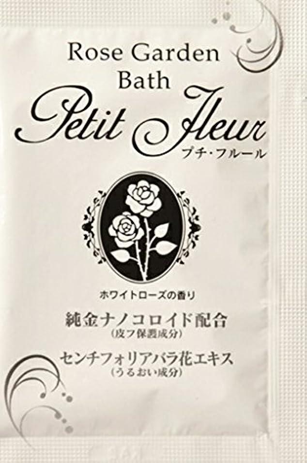 順応性痛い女王入浴剤 プチフル-ル(ホワイトロ-ズの香り)20g