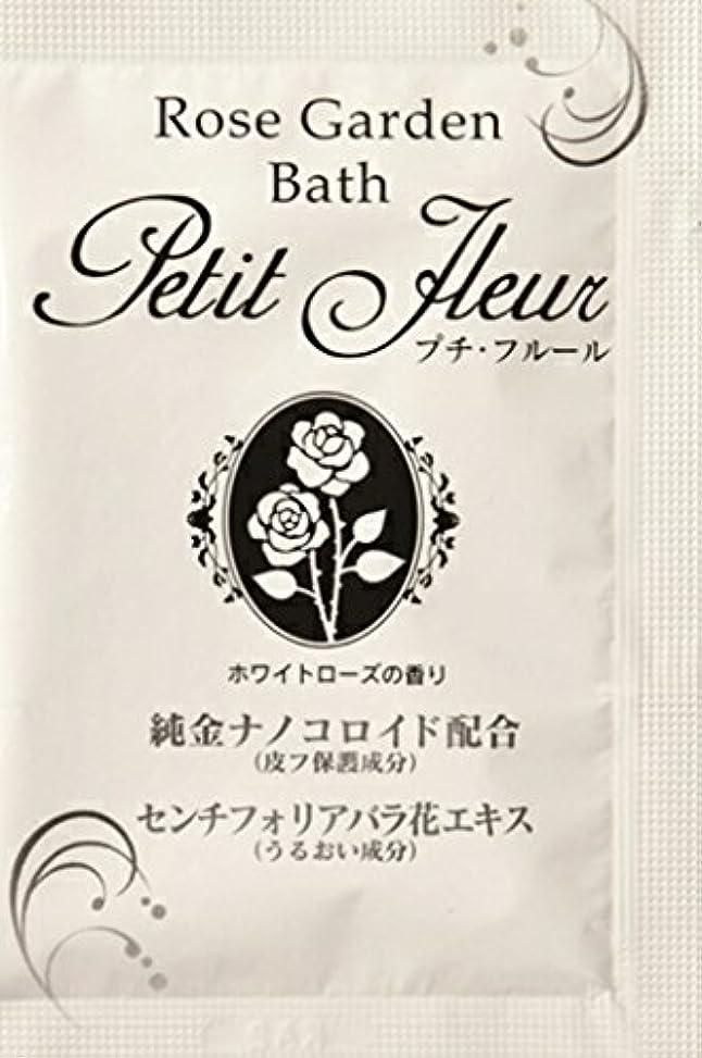 コロニアルインフラレバーローズガーデンバス プチフルール ホワイトローズの香り 1包