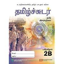 Tamil Language Workbook 2B for Secondary Schools (TLSS) (Tamil Sudar) (Express)