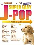 ピアノソロ 初級 スーパーやさしいJ-POP ~Kiss&Cry~