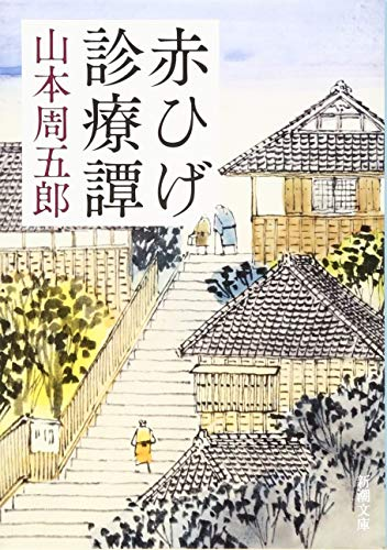 赤ひげ診療譚 (新潮文庫)