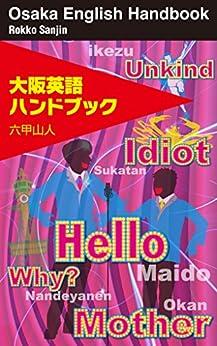 [六甲山人]の大阪英語ハンドブック: 英語vs.大阪語 1粒で2度おいしい♪ 業界英語シリーズ