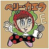 【Amazon.co.jp限定】いちご (初回限定盤) (CD+DVD) (Amazon.co.jp限定特典 : カエラ画伯ステッカーD 付)(早期予約特典なし)