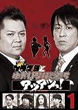 ブラマヨとゆかいな仲間たち アツアツっ!完全版 Vol.1 [DVD]の画像