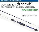 [プロトラスト]PRO TRUST ANESTA カワハギ MASTER LIMITED 160V 054127