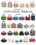 シンプル&カラフル 麻糸のバッグ: 一年中使える28デザイン