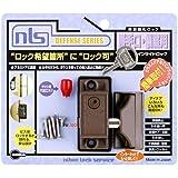 日本ロックサービス DS-IN-2U インサイドロック ブロンズ