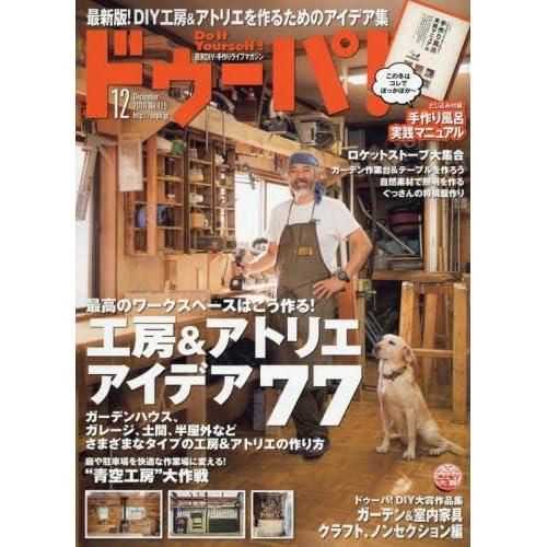 ドゥーパ! 2016年 12 月号 [雑誌]