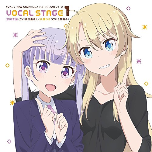 TVアニメ「 NEW GAME!! 」キャラクターソングCDシリーズ VOCAL STAGE 1