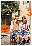 だらっとしたポーズカタログ3  ─なかよし女子高生の放課後─
