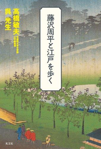藤沢周平と江戸を歩くの詳細を見る