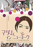 マダム・イン・ニューヨーク[DVD]