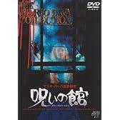 呪いの館 [DVD]