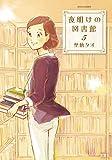 夜明けの図書館 : 5 (ジュールコミックス)