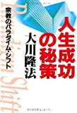 人生成功の秘策―宗教のパラダイム・シフト (OR books)