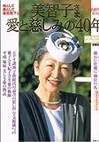 美智子さま愛と慈しみの40年―貴重な写真で綴る愛の