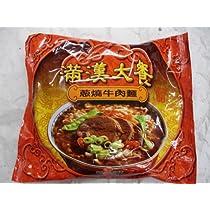 台湾ラーメン 満漢大餐