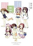 咲日和 2巻 (デジタル版ビッグガンガンコミックス)