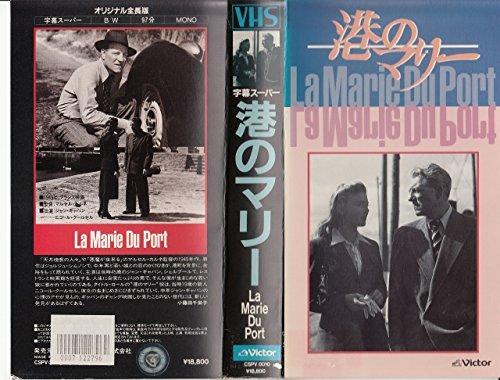 港のマリー [VHS]