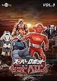スーパーロボット レッドバロン Vol.3[DVD]