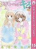 グッドモーニング・キス 15 (りぼんマスコットコミックスDIGITAL)