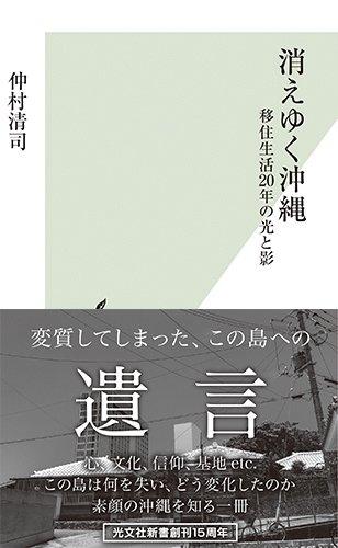 消えゆく沖縄 移住生活20年の光と影 (光文社新書)の詳細を見る