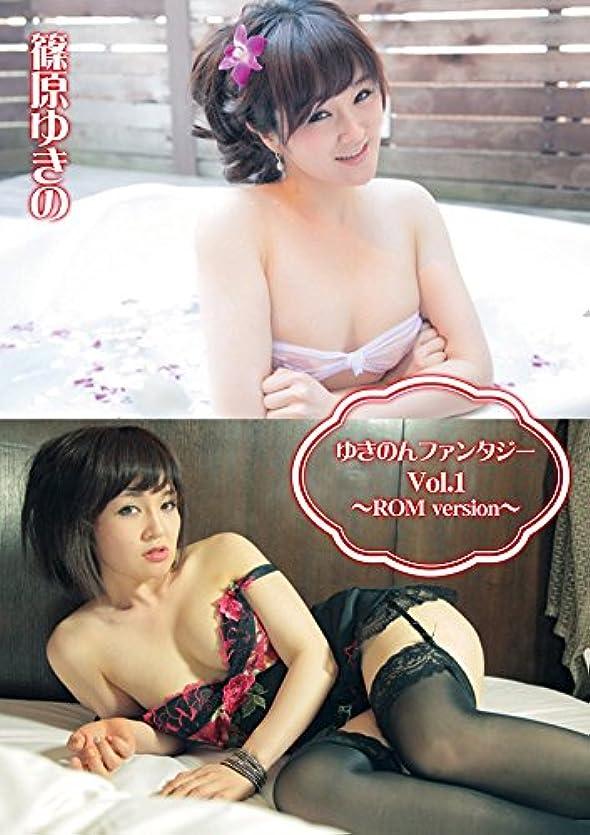 メタリックビールレビュアーゆきのんファンタジー Vol.1 ~ROM version~ 篠原ゆきの(GSNH-001)