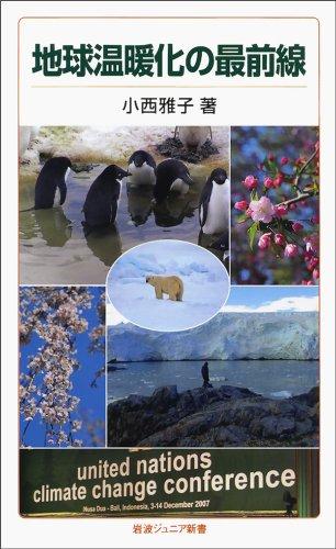 地球温暖化の最前線 (岩波ジュニア新書)の詳細を見る