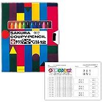 クーピーペンシル 12色 教科書風 柄なし FY12-R1 セット商品8【お名前シールミニS0 00無地】