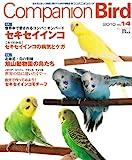 コンパニオンバード no.14―鳥たちと楽しく快適に暮らすための情報誌 特集:セキセイインコ 旭山動物園の鳥たち (SEIBUNDO Mook) 画像