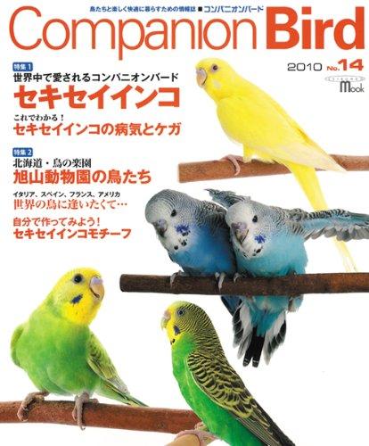 コンパニオンバード no.14―鳥たちと楽しく快適に暮らすための情報誌 特集:セキセイインコ 旭山動物園の鳥たち (SEIBUNDO Mook)の詳細を見る