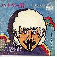 ハナゲの唄 [EPレコード 7inch]