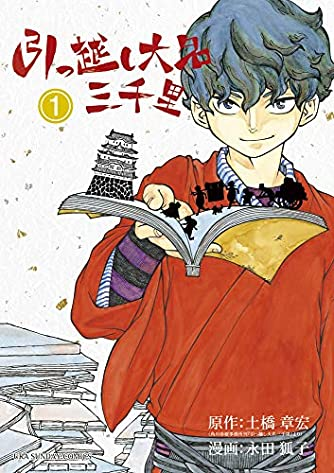 引っ越し大名三千里 (1) (裏少年サンデーコミックス)